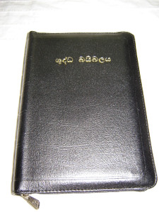 Sinhala Bible / Sinhalese Bible Union (Old) Version OV 57 Z