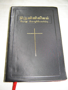 Tamil Bible with Golden Cross / Tamil Bible THIRUVIVILIAM (With Deuterocanonical Books)