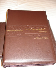 Thai Holy Bible / Thai Standard Version / Large Luxury Leather Bound with Zipper / THSV 77ZTI / Thumb Index and Colorful Maps