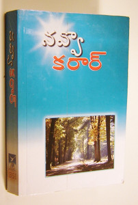 The New Testament in Lambadi language / C.L. Telugu Script