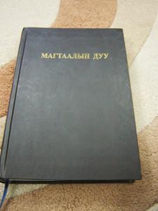 Mongolian Christian Hymnal with 449 Hymns of the Church in Mongolian / Mongolia
