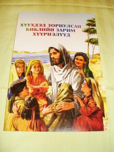 Mongolian Language Children's Bible / 28 Individual Bible Stories / Mongolia