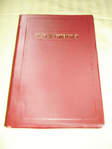 Gujarati Holy Bible / Burgundy PVC cover / Gujarati Old Version Reference Edition / 2009 Print