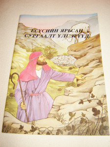 Mongolian Children's Bible / The Parables of Jesus in Mongolian / Large Print