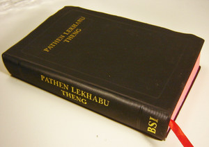 Kuki Bible O.V. Reference Edition / PATHEN LEKHABU THENG