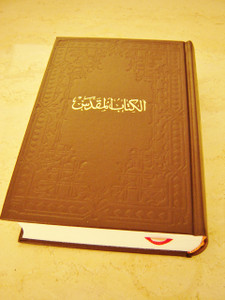 Arabic Bible / Beautiful Hardcover 40 Series 2010 Print