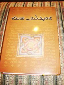 Syriac New Testament / Suryanice Incil / Text according to the Pshitto of Mardin