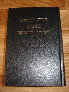 Hebrew Bible / Hebrew Old Testament and New Testament