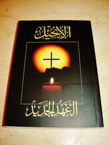 Arabic New Van Dyck New Testament with Candle and Cross on cover / 230 series 2011 Print