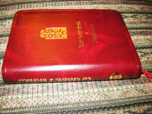 Today's Eastern Armenian New Testament & Psalms / Second Revised Edit