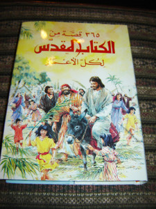 The Children's Bible in 365 Stories, Arabic Edition