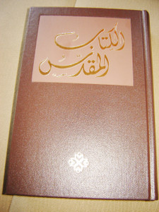 Arabic Bible / GNA060DC series 63