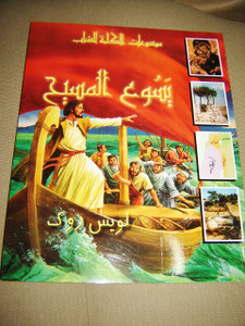 Arabic Lion Encyclopedia Of Jesus / Arabic Children's Bible Illustrated