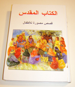 Arabic Children's Bible - Colorful / Lions