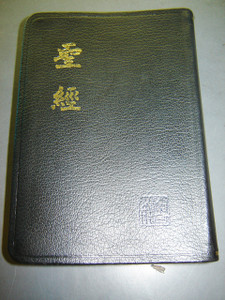 The Holy Bible in Chinese Vertical Script Black Leather Bound with Golden Edges