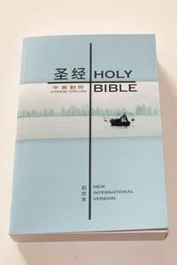 English - Chinese Holy Bible / Bilingual NIV - Simplified Chinese