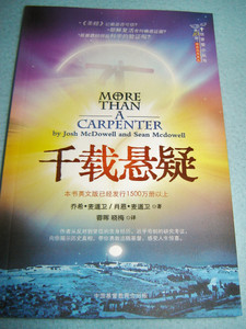 More than a carpenter in CHINESE Language Edition / by Josh McDowell and Sean Mcdowell