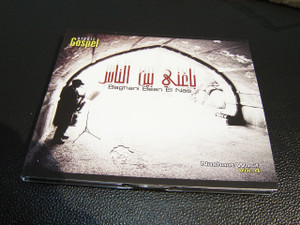 Arabic Christian Gospel Worship CD / Baghani Been El Nas / Nashaat Wasif Vol.4