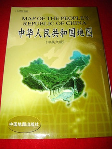 Map of China: Simplified Characters (Chinese Edition) [Large Print] [Paperback]