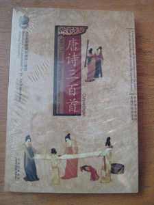 300 Tang Poems, Classified by Theme(In Chinese & English) [Paperback]