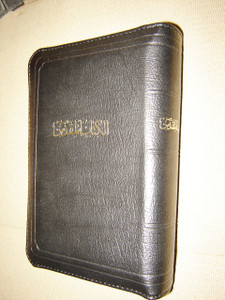 Arabic Bible 37ZTI / Leather Bound with Golden Edges and Thumb Index and Zipper