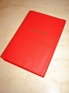 Arabic New Testament / Pocket Size / Red PVC cover / Arabic NT 222