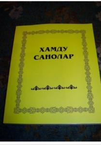 Uzbek Christian Hymnal / Uzbekistan Song Book Hamdu Sanolar / 200 Christian Songs