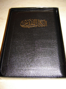 Arabic Bible / Beautiful Bible Black Leather Bound Mid Size, with Zipper, Thumbindex, and Golden Edges, Color Maps, Study Aids