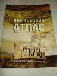 Biblejskij atlas [Paperback] by T. Dauli