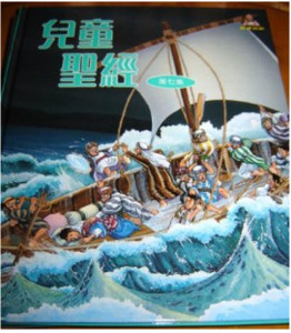 CHINESE Children's Bible Volume 7 / Words of Wisdom Series / Colorful, beauti...