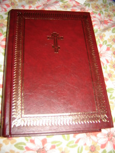 Russian Bible: Old Church Slavic Version
