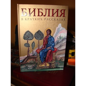 Russian Children'S Bible (Orthodox Style) (Russian Edition)