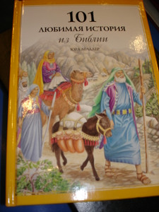 Russian 101 Favorite Stories From the Bible / Russian Children's Bible