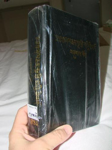 Tibetan Bible Hardcover [Hardcover] by Indian Bible Society