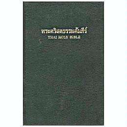 Thai Holy Bible [Paperback] by Thailand Bible Society 1