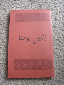 Gospel of John in Dari Afghan Language - Bible New Testament [Paperback]