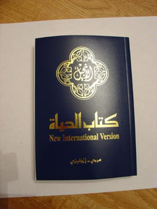 Arabic  English New Testament, NIV Edition (Pocket Size, Paperback)