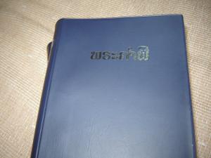 The Holy Bible in Lao Common Language / Le Sainte Bible en laotien courant