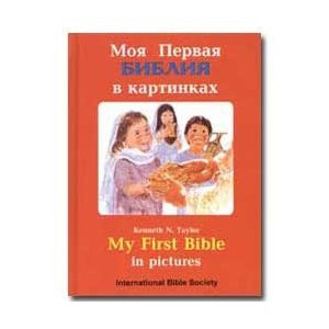 Russian / English Hardcover Children's Bible / Bilingual Children's Picture Bible