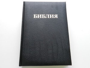 Large Russian Bible (Biblia) Large Print [Leather Bound]