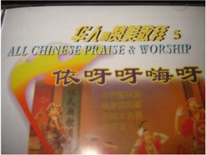 All Chinese Praise & Worship Vol. 5 [Audio CD]