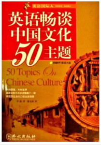 Chinese Culture Bilingual / 50 Topics on Chinese Culture with MP3 CD / Chines...
