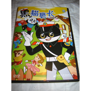 Inspector Black Cat / Hei Mao Jing Zhang / Black Cat Detective / Chinese Clas...