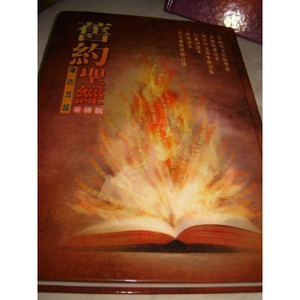 Chinese Parallel Pentateuch Colorful Hc White Edge Horiz (Chinese Edition)