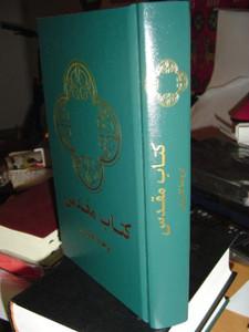 Persian (Farsi) Bible