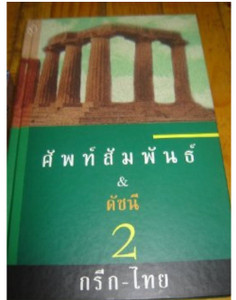 Volume 1: Word Study the New Testament with Greek-Thai Dictionary / Volume 2:...