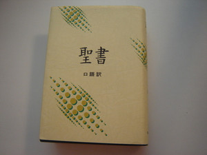 Japan Jc Bbl Hc Blk (Japanese Edition) [Paperback] by American Bible Society 1