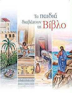 Today's Greek Version Illustrated New Testament - Children Read The Bible (Gr...