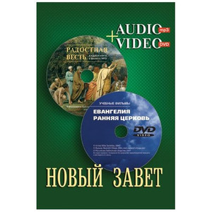 Russian New Testament / Audiobook / Audio (MP3)