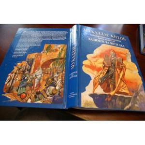 Tajik Tajiki Children's Bible / Mukaddas Kitob [Hardcover]